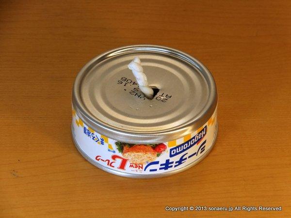 ツナ缶に芯を刺せばツナ缶ランプの完成